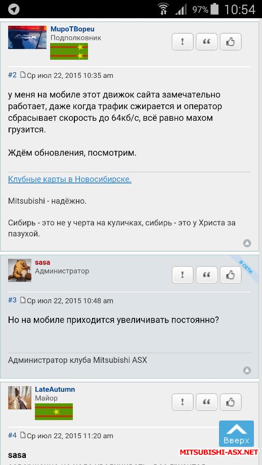 Обновление форума - Screenshot_2015-07-27-10-54-37.png