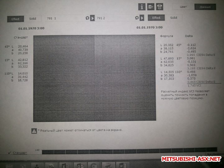 Лакокрасочное покрытие ЛКП  - VCI.jpg
