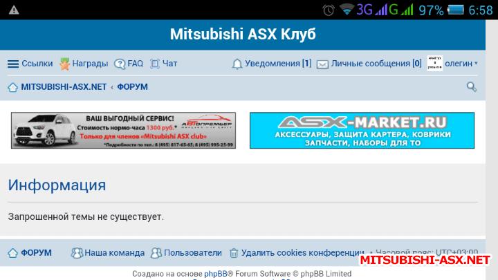 Обращение к администрации - Screenshot_2016-12-24-06-58-35.png