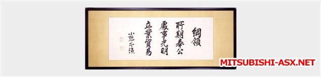 История компании Mitsubishi - f4d701cs-960.jpg