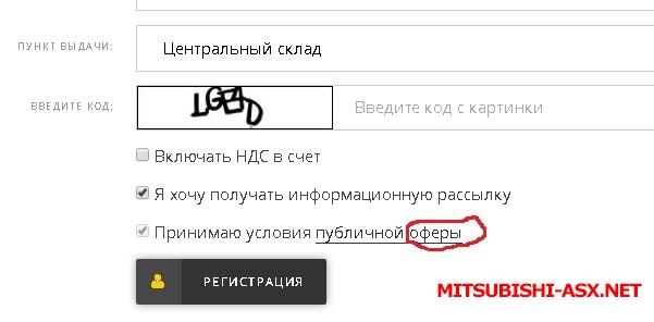 [РФ] Автотерминал-продажа всех б у запчастей ASX - Регистрация.jpg