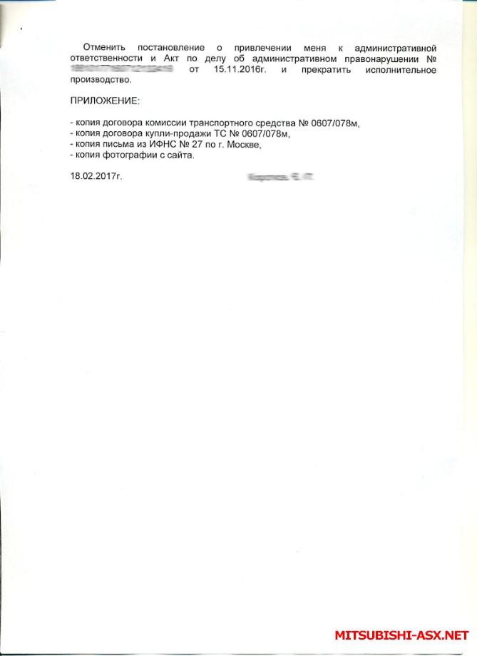 1 страница - жалобы в гибддАСХ2.jpg