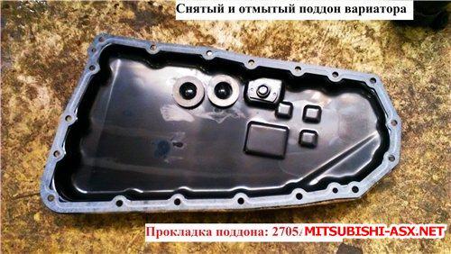 Меняем прокладку поддона CVT Mitsubishi ASX 2705A015 - f2585849be2b.jpg