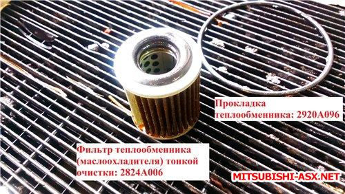 Замена масла в вариаторе CVT Фотоотчёт - 33c1e194b15d.jpg