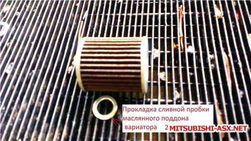 Замена масла в вариаторе CVT Фотоотчёт - 5ac24f85361e.jpg