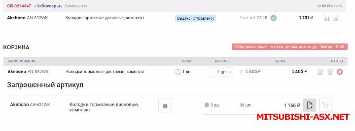 [РФ] - интернет-магазин запчастей [Vip цены] - Exis vs IsNext_колодки тормозные задние.jpg