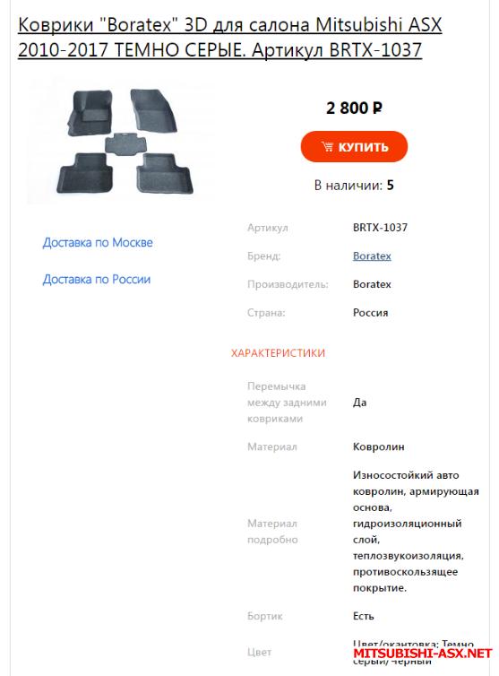 [Москва] Велюровые автоковрики для Mitsubishi ASX - скидка - 3D.PNG
