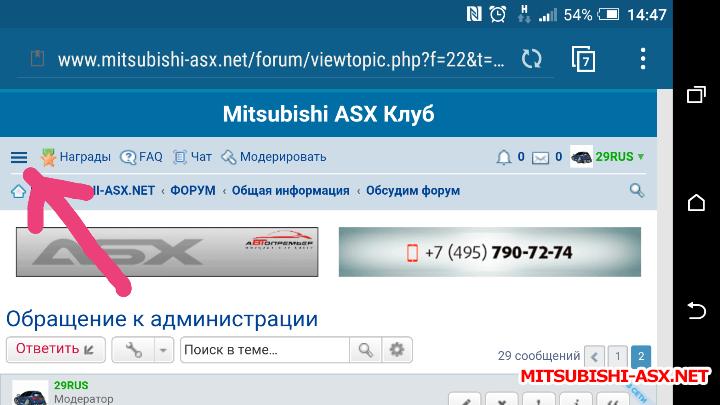 Обращение к администрации - Screenshot_20170905-144741.png