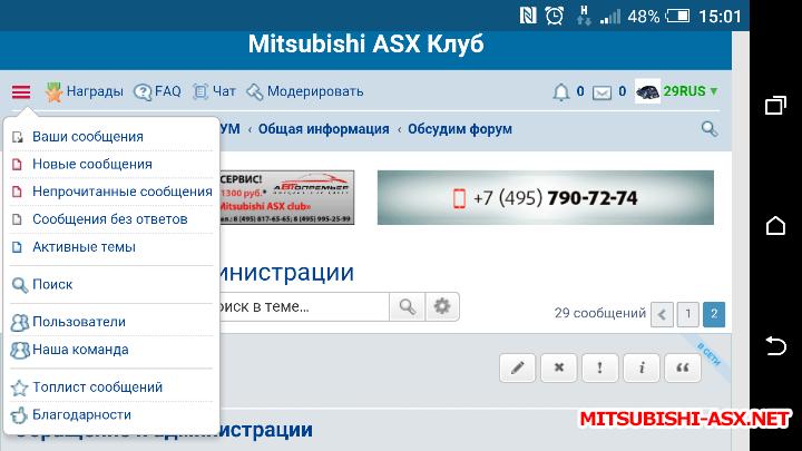 Обращение к администрации - Screenshot_20170905-150147.png