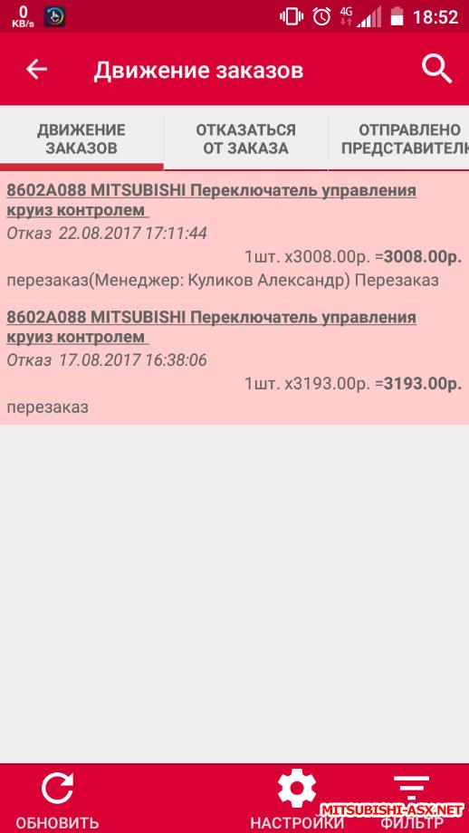 [РФ] Автодок - интернет-магазин запчастей [скидка опт3] - Screenshot_2017-08-23-18-52-46.png