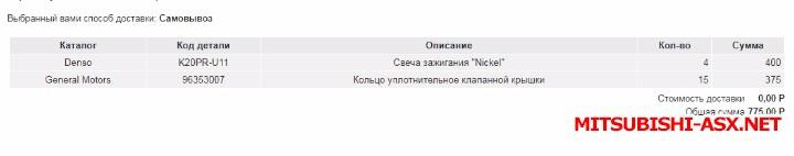 [РФ] Автодок - интернет-магазин запчастей [скидка опт3] - Exist_заказ 6 сент.2017.jpg