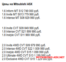 Комплектации Mitsubishi ASX - Screenshot_20171122_182638.png