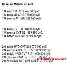 Комплектации Mitsubishi ASX - Screenshot_20171122_182638.png