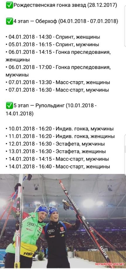 Кубок мира по БИАТЛОНУ - IMG-20171223-WA0001[1].jpg