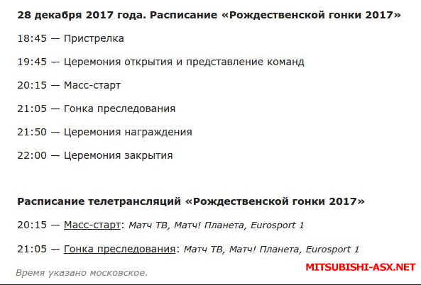 Кубок мира по БИАТЛОНУ - 10797353.png