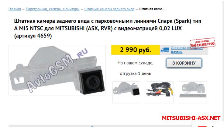 Камеры заднего вида и не штатные мониторы к ним - 2018-01-22_10-50-03.png