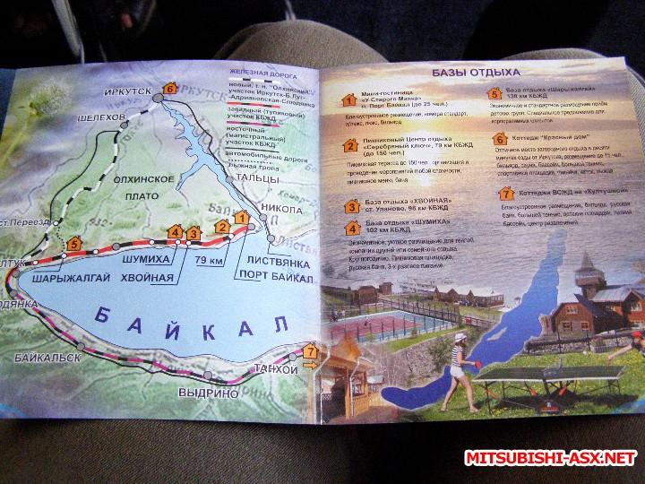 Байкал 2019 - Буклет.jpeg