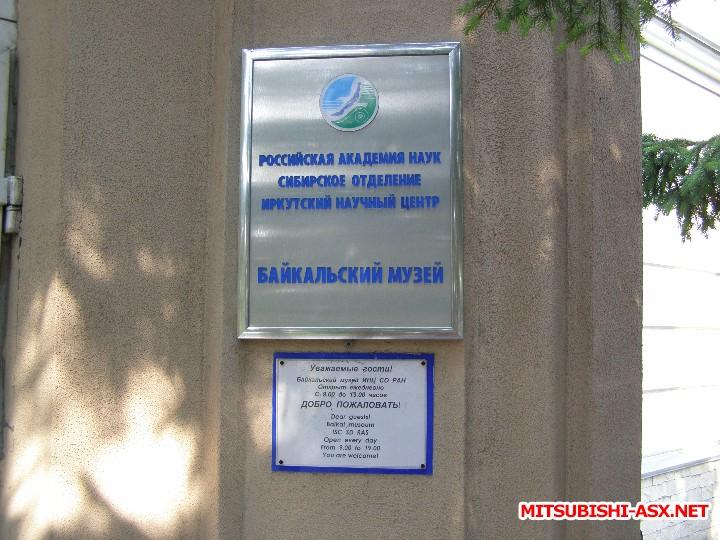 Байкал 2019 - Музей.jpeg