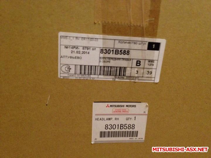 Продам новую правую фару. - 7DA23FD4-8892-47D4-969E-A08888ADCD36.jpeg