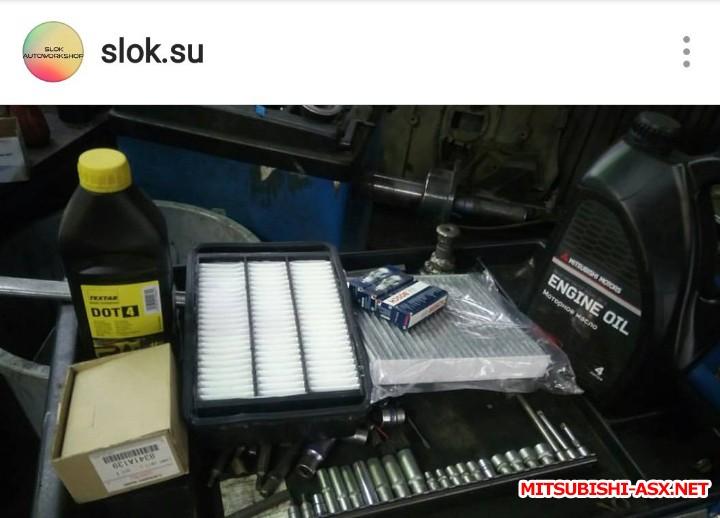 [Москва, ЮВАО] S - ремонт, запчасти, ТО, ремонт и техническое обслуживание - asx2.jpg
