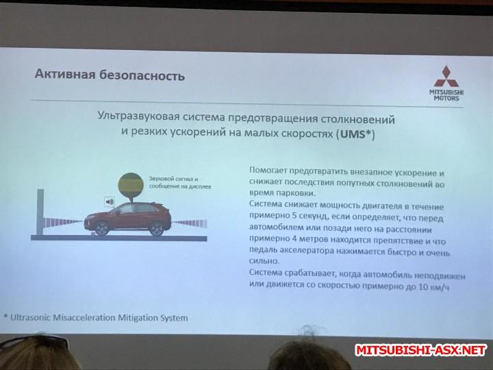 Приглашение на Закрытую Презентацию Mitsubishi Eclipse Cross от ММС Рус - IMG_6750.jpg