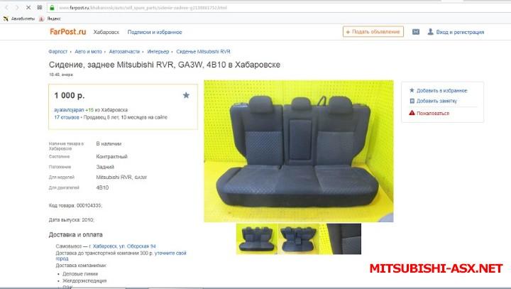 Установка спинки заднего сиденья от RVR с подлокотником и лючком - Фарпост.jpg