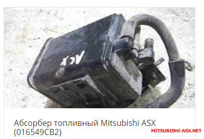 Загорелся Check Engine - абсорбер.PNG