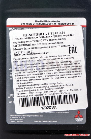 Замена масла в вариаторе CVT Фотоотчёт - mz320185_1.jpg