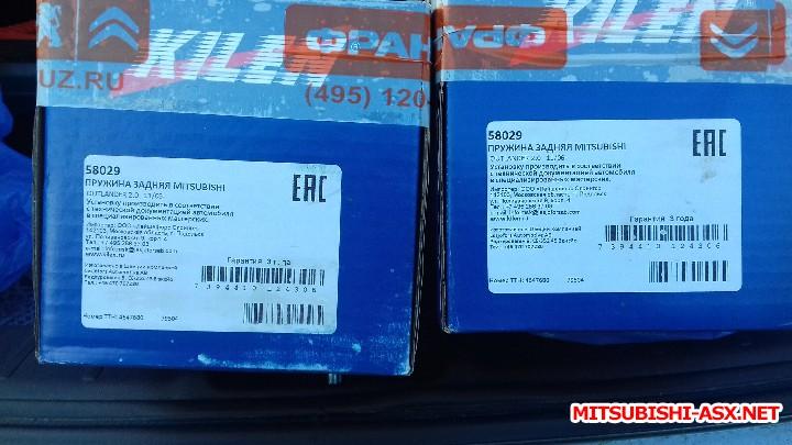 [Продам] Задние пружины kilen 58029 - 20180602_180258.jpg
