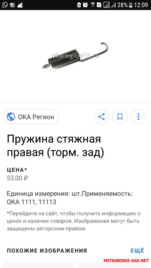 Загремели задние суппорта - Screenshot_20180721-120940.png