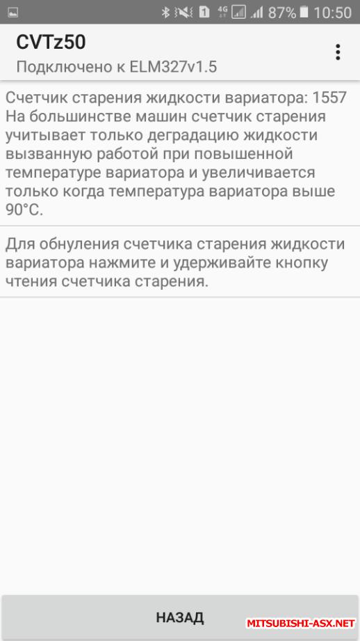 Счётчик деградации масла в вариаторе - Screenshot_20180722-105007.png