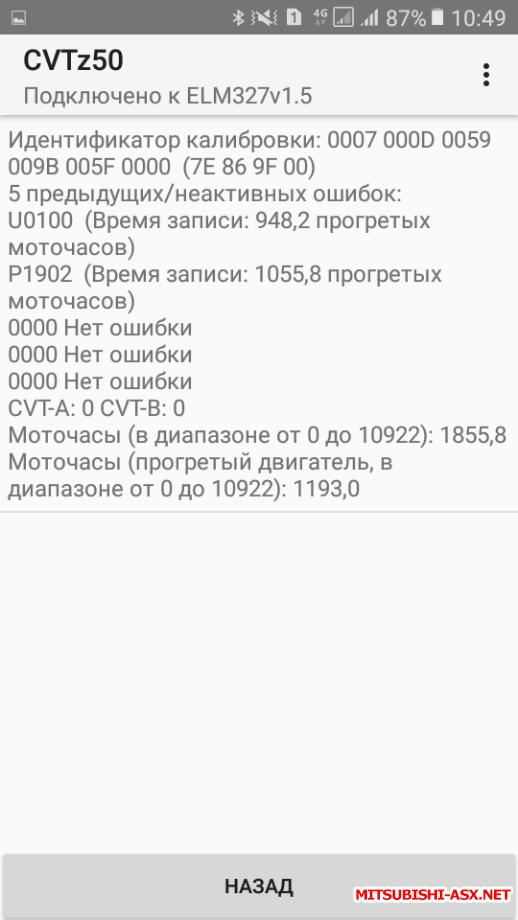 Счётчик деградации масла в вариаторе - Screenshot_20180722-104903.png