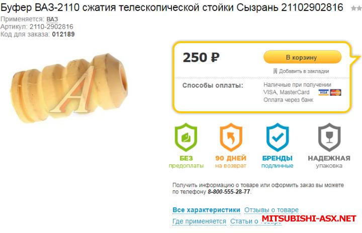 Стойки амортизаторов - Screenshot_1.png