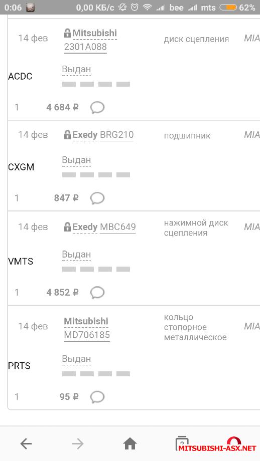 Вопрос по сцеплению 1.6 МКПП - Screenshot_2018-08-12-00-06-10-003_com.opera.browser.png