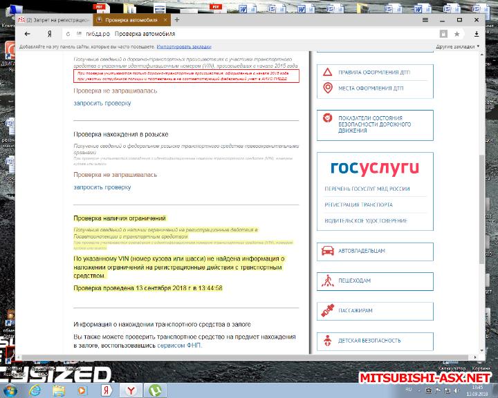 Запрет на регистрационные действия - Безымянный.png