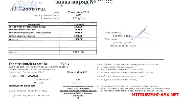 [РФ] ASX-MARKET.RU - защита картера, коврики, аксессуары - remont auto 2018 sent asx.png