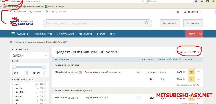 [РФ] IsNext.RU - Скидки клубу статус VIP  - Безымянный.JPG