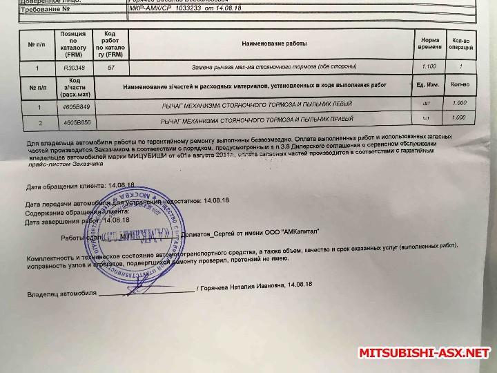 Отзывная кампания Mitsubishi - ООО ММС Рус  - IMG_7110.JPG