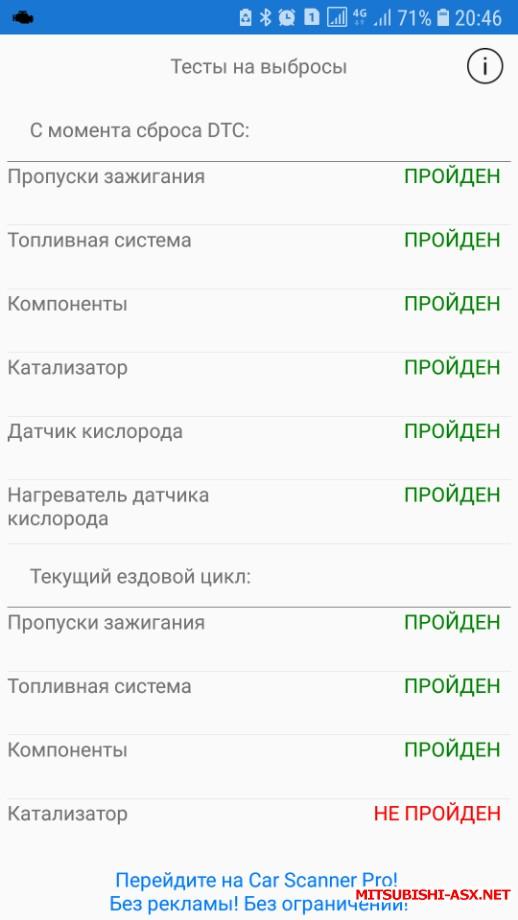 Катализатор и лямбда-зонды - Screenshot_20181010-204631.jpg