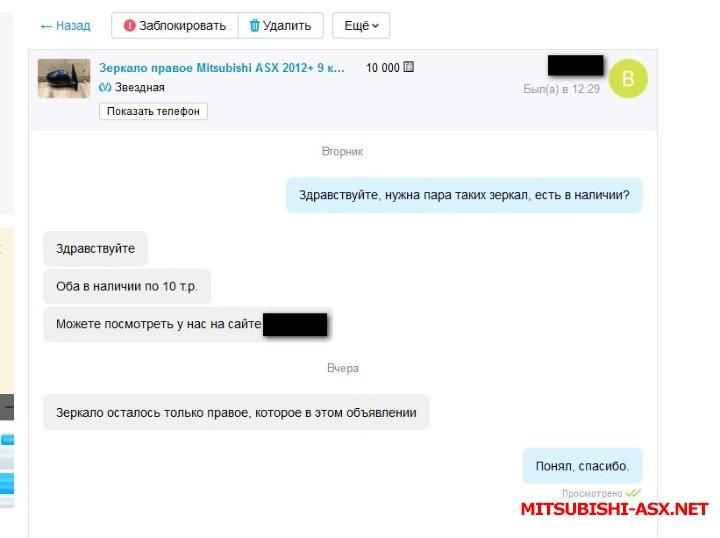Отзывы о продавцах - Безымянный.jpg