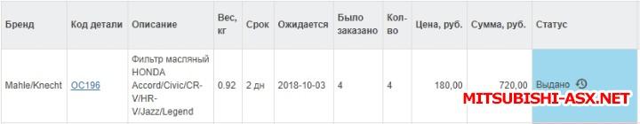 [РФ] Автодок - интернет-магазин запчастей [скидка опт3] - Скриншот 06-11-2018 130939.jpg