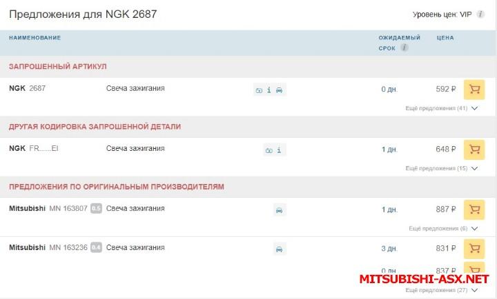 [РФ] Автодок - интернет-магазин запчастей [скидка опт3] - 122222.jpg