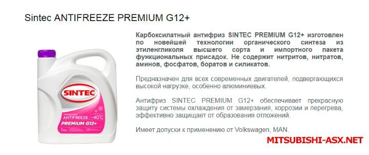 Про антифриз - Sintec G12+.jpg