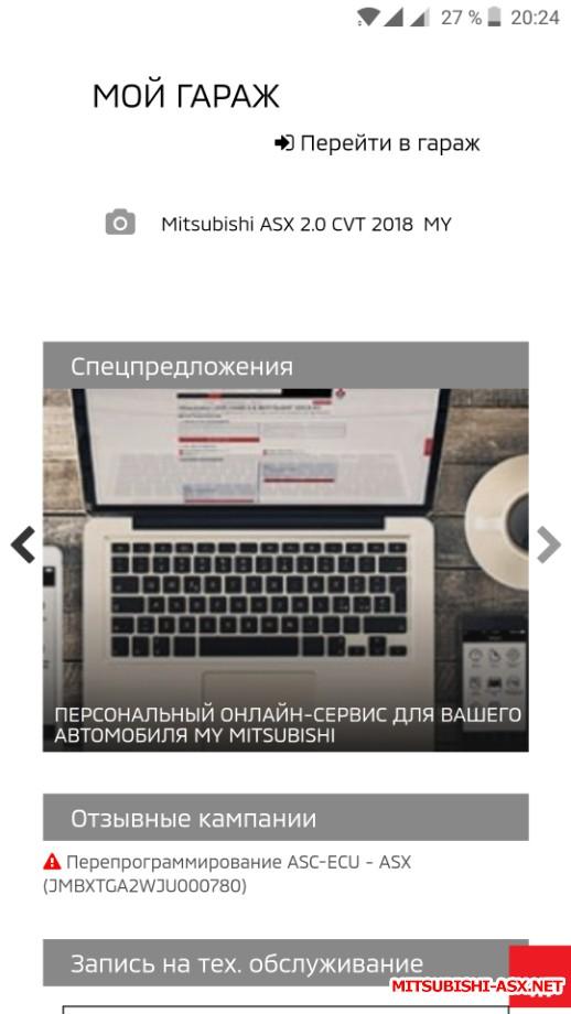 Отзывная кампания Mitsubishi - ООО ММС Рус  - Screenshot_20181130-202408.jpg