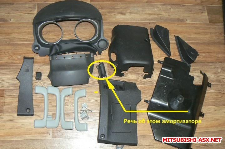 Продам детали салона ASX, пластик, накладки и пр. - 143.JPG