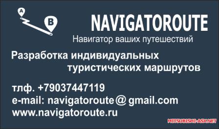 [РФ] NAVIGATOROUTE - навигатор ваших путешествий - Визитка.png