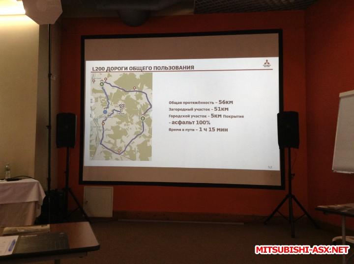 Приглашение на закрытую презентацию нового пикапа Mitsubishi L200  - 2019-03-13 11.16.07.JPG