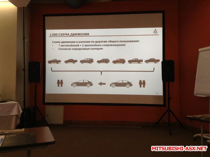 Приглашение на закрытую презентацию нового пикапа Mitsubishi L200  - 2019-03-13 11.16.35.JPG
