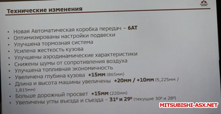 Приглашение на закрытую презентацию нового пикапа Mitsubishi L200  - l200_6.jpg