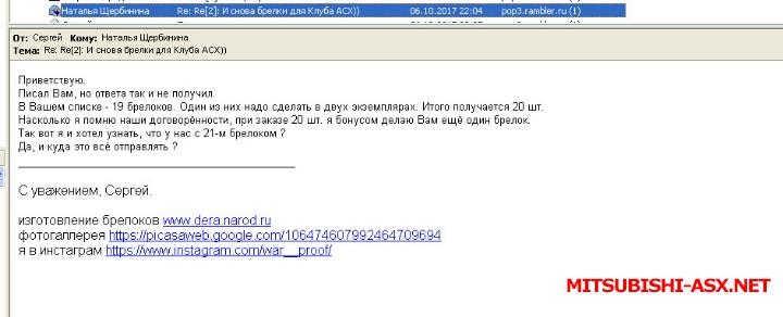 Заказ КЛУБНЫХ БРЕЛКОВ - Моё письмо от 06.10.jpg